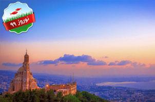 تور نوروزی لبنان